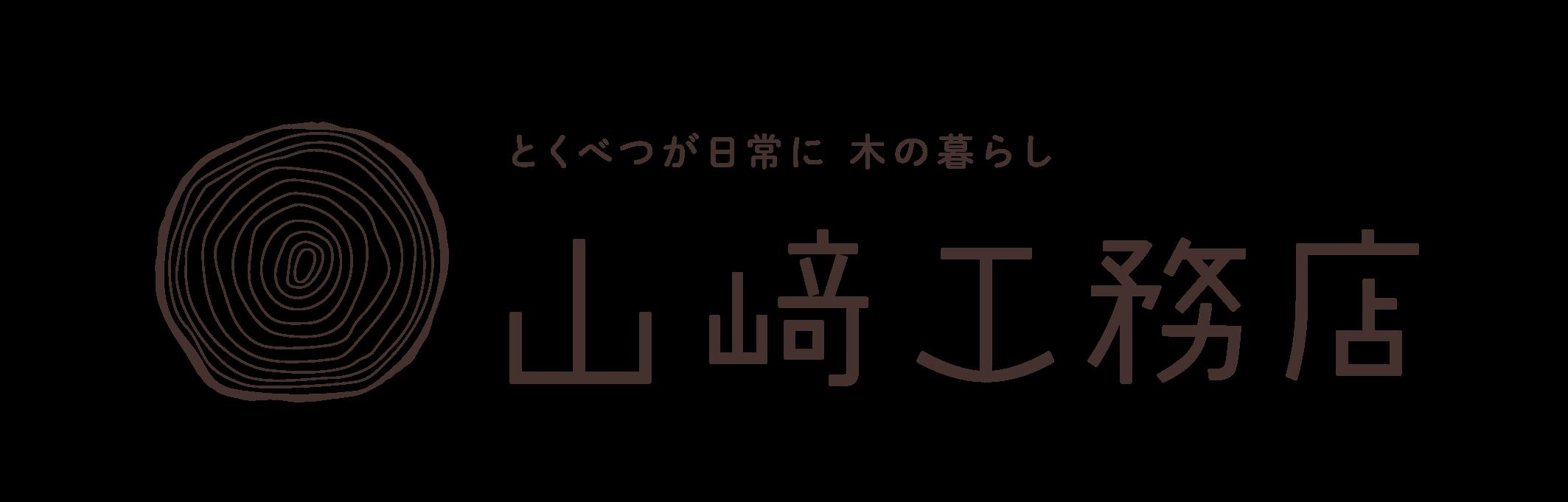 株式会社山﨑工務店